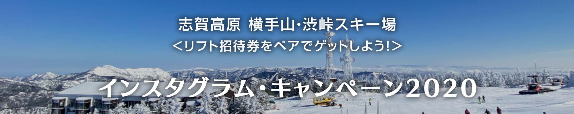 横手山・渋峠スキー場 <年間スキーパスをGETしよう!> インスタグラム・キャンペーン2020