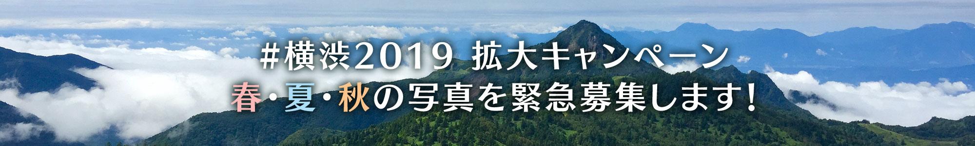 #横渋2019 拡大キャンペーン 春・夏・秋の写真を緊急募集します!