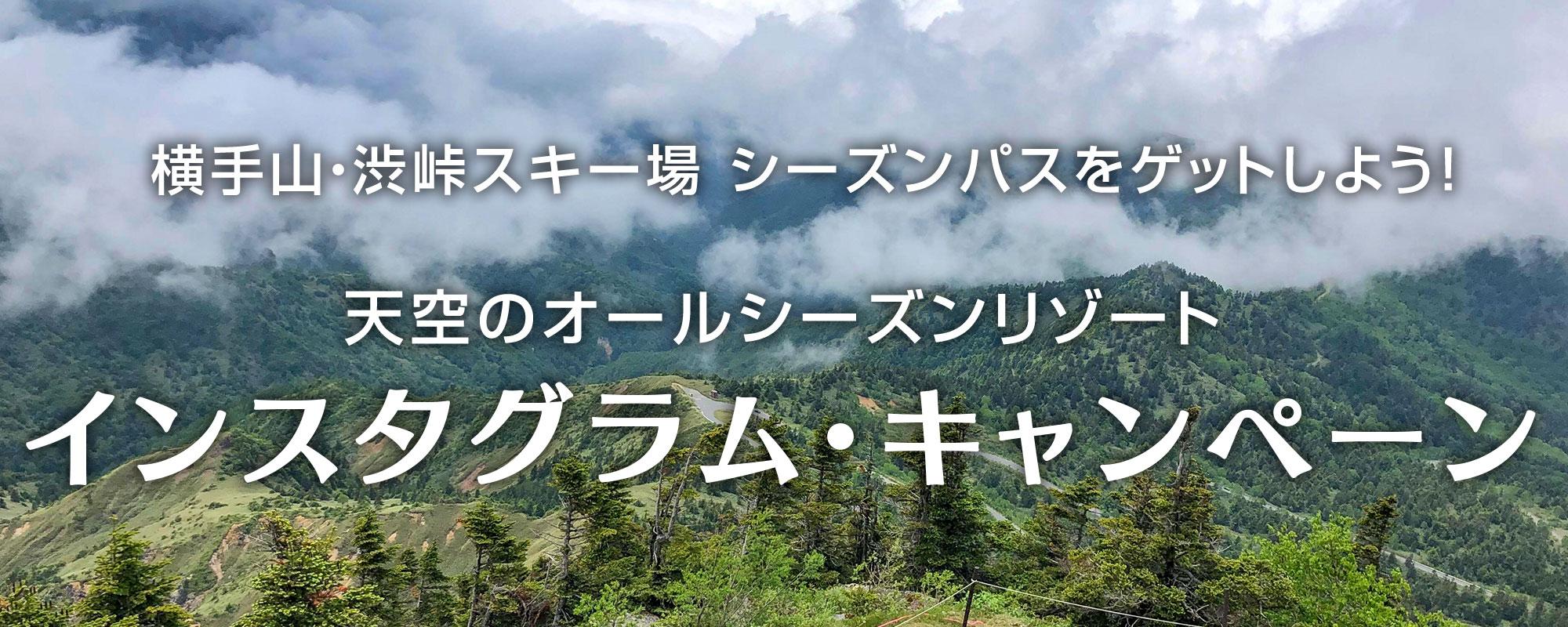 横手山・渋峠スキー場 シーズンパスをゲットしよう! 天空のオールシーズンリゾート インスタグラム・キャンペーン