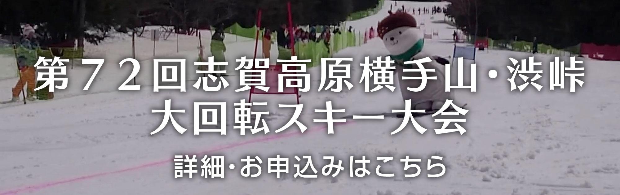第72回志賀高原横手山・渋峠大回転スキー大会