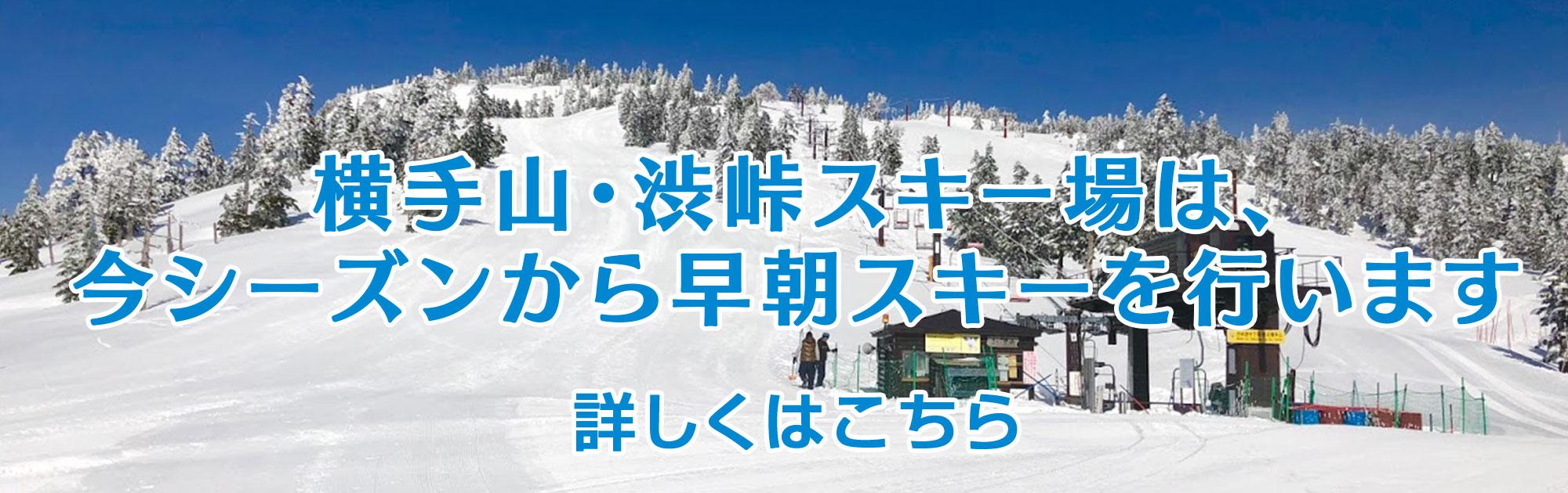 横手山・渋峠スキー場は今シーズンから早朝スキーを行います。