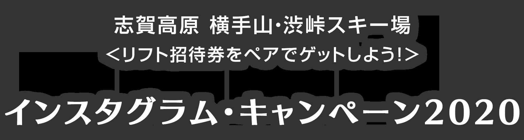 横手山・渋峠スキー場 <リフト招待券をペアでゲットしよう!> インスタグラム・キャンペーン2020