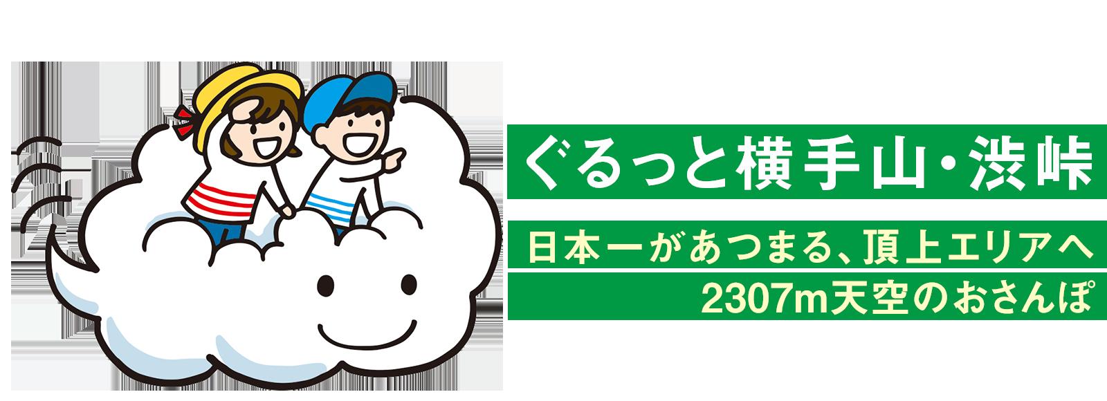 2307m天空のおさんぽ ぐるっと横手山・渋峠