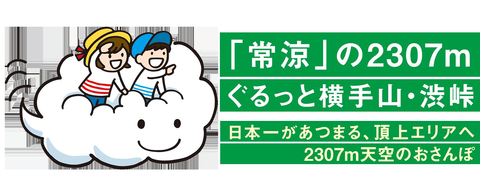 「常涼」の2307m ぐるっと横手山・渋峠 日本一があつまる、頂上エリアへ 2307m天空のおさんぽ